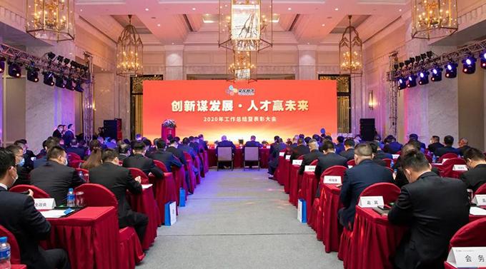 CJ荣庆2020年工作总结暨表彰大会在昆明召开