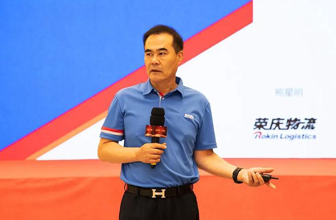荣庆物流2021年上半年分公司总经理工作会议闭幕