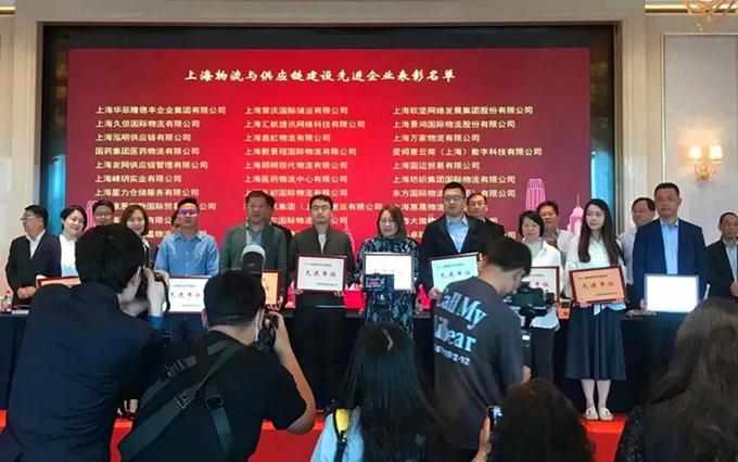 CJ荣庆获评2021上海物流与供应链建设先进单位