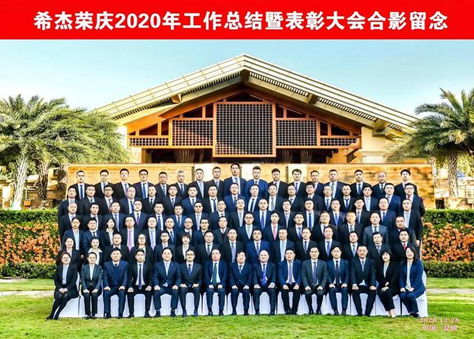 CJ荣庆2020年工作总结暨表彰大会胜利闭幕