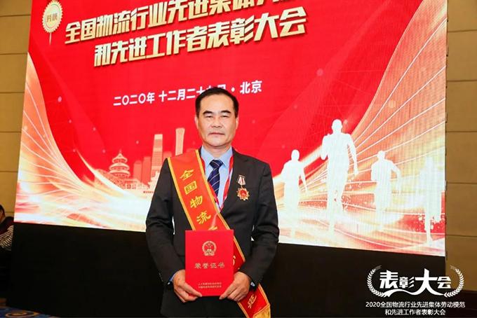 CJ荣庆总裁熊星明被评为全国物流行业劳动模范